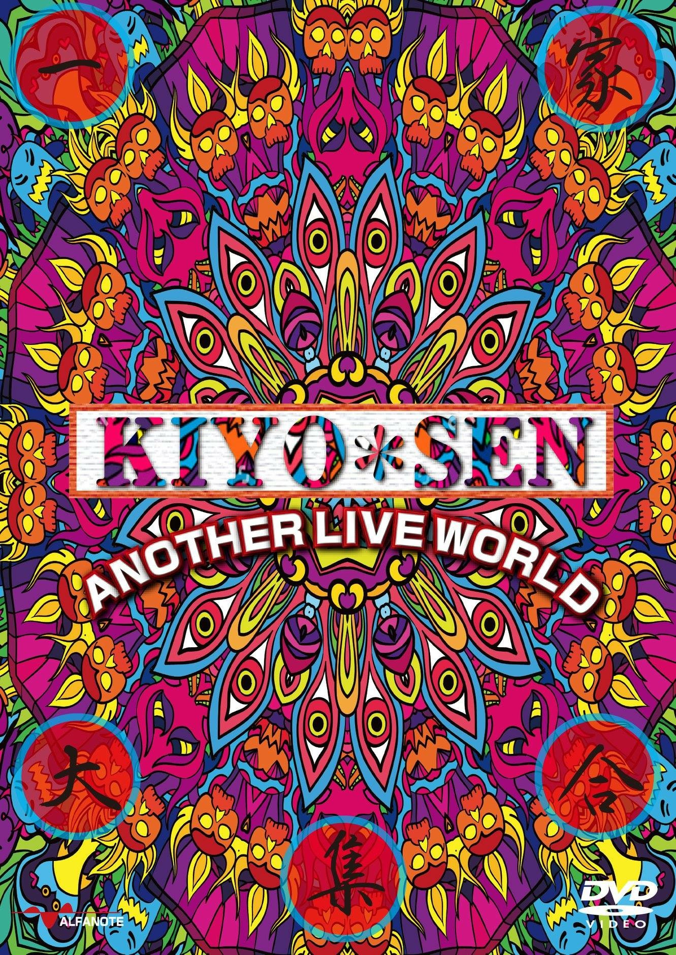 タイトル:「KIYO*SEN ANOTHER LIVE WORLD」